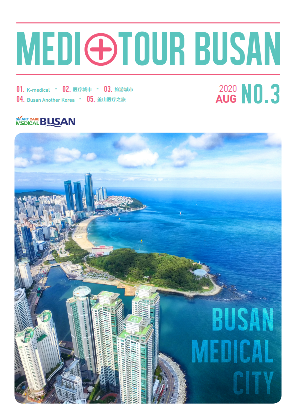 Medi Tour Busan NO.3(AUG 2020)