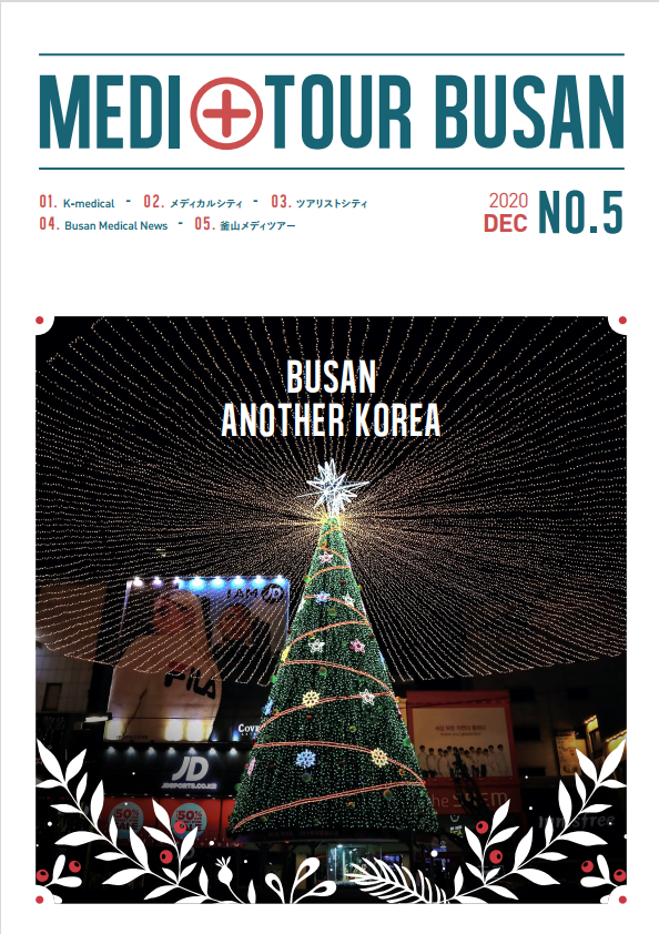 MEDI TOUR BUSAN NO.5(DEC 2020)